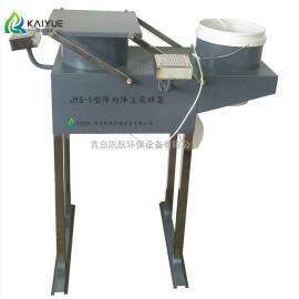 JYS-1型智能降雨降尘采样器生产厂家