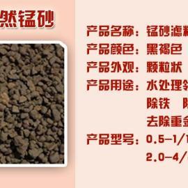 除铁锰锰砂滤料 28--45%含量锰砂滤料锰沙生产厂家