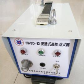 该BWBD-12便携式高能点火器可充电手提使用方便操作简单
