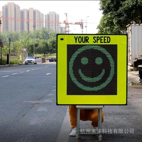 测速显示屏(市电供电)