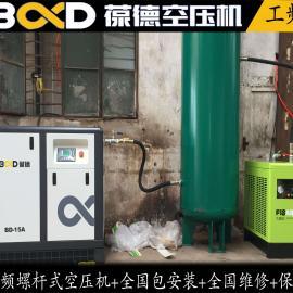 葆德双螺杆式空压机15kw螺杆式空气压缩机小型螺杆空压机工厂直销
