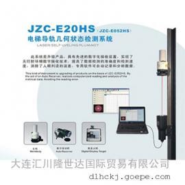JZC-E20HS激光自动安平垂准仪/电梯导轨垂直度检测仪、测量仪