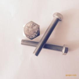 国标不锈钢2205六角螺丝 双相钢细杆全牙外六角螺栓