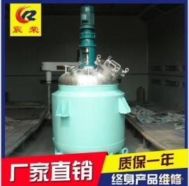 宸荣化工机械生产高效节能气加热反应釜100L 蒸汽加热反应罐