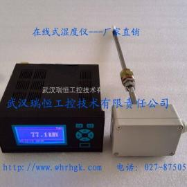 高温湿度仪RHS-201