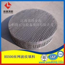 BX型/CY型金属丝网规整填料 丝网填料可定制加工