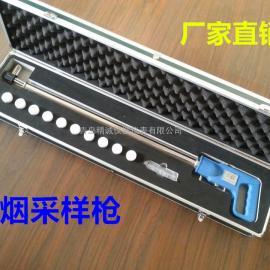 油烟采样枪 便携式JH-6063油烟取样管