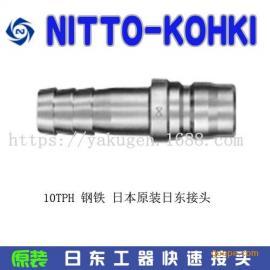 日东10MM液压管接头NITTA油管接头霓达密封接头