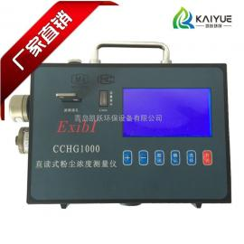 CCHG1000防爆直�x式粉�m�x 煤�V煤粉�舛�y��x