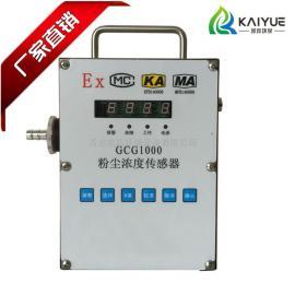 gcg1000在线式车间粉尘浓度检测仪
