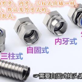 卡套式(三柱式)金属软管接头