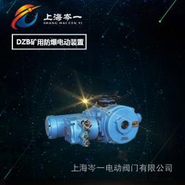 DZB30-18贵州矿用防爆电动装置供应隔爆型电动执行器