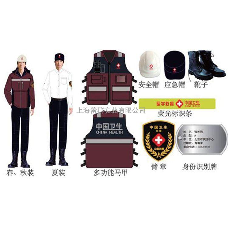 卫生应急服装 中国卫生应急服装