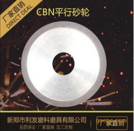CBN砂轮 平形金刚石砂轮 树脂金刚石砂轮
