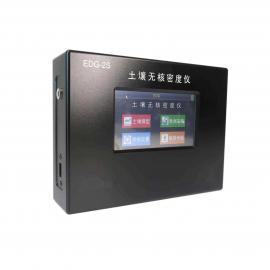EDG-1S-土壤无核密度仪 触摸屏