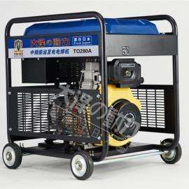 280A发电电焊机,移动式发电电焊机