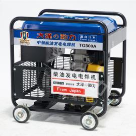 300A柴油发电电焊机,移动式发电电焊机价格