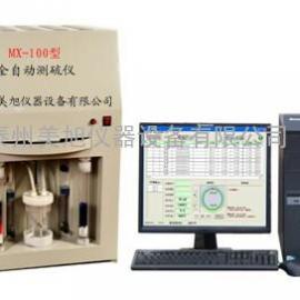 MX-100型全自动测硫仪 煤质定硫仪 煤炭定硫仪
