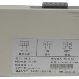安科瑞电流隔离器BM-DI/I 可消除地回路 转换模拟信号输出