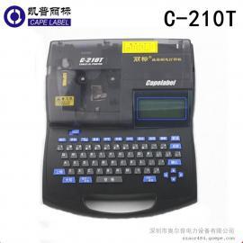 深圳佳能C-210T线码管标志打印机
