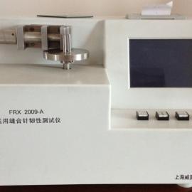 缝合针集中应力韧性测试仪