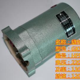 GK9-2电机 多少伏 多少瓦,130瓦