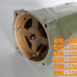HF90528 220V 130瓦飞人原装电机