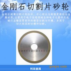 金刚石切割片砂轮片 切割片 不锈钢 切割片 树脂