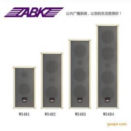 ABK 欧比克 WS482室外防水音柱 10W/20W音响