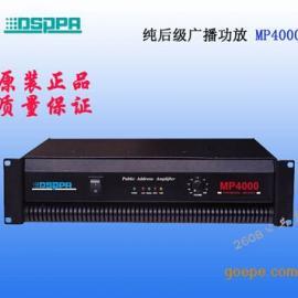 供应 DSPPA DSP 迪士普 MP4000 MP-4000 纯后级定压功放 2000W