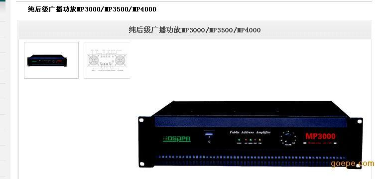 供应dsppa dsp 迪士普 mp3100 mp-3100 纯后级定压功放 1000w