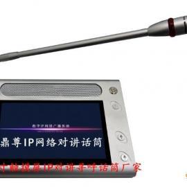 带7寸显示屏IP网络对讲寻呼话筒 7寸触摸屏网络对讲话筒