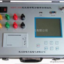 HXBYC-2008变压器有载分接开关测试仪