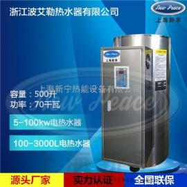 1000升2000L3000升大型电热水器