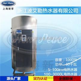 厨房用大功率大型电热水器/热水炉