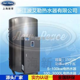 生产线供水用大型电热水器/热水炉