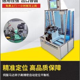供应高精度马达转子全自动定位动平衡机硬支承平衡