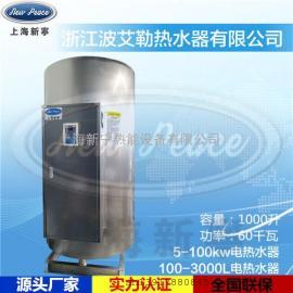 容积1000公斤功率36千瓦工业用热水器