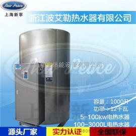 容量1000升功率9千瓦电热水器