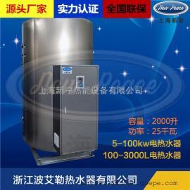 工厂洗澡用大型电热水器/热水炉