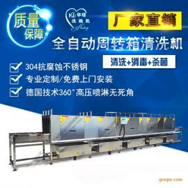 华�Z洗筐机|洗箱机|托盘清洗机|专业周转箱清洗设备制造商
