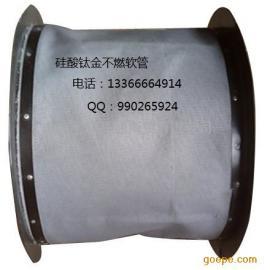 供应硅酸钛金软管 厂家 北京金领华通