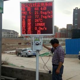 南阳工地扬尘在线实时监测设备-工地PM2.5扬尘噪音检测仪