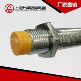 防爆接近开关 防爆光电开关直流交流常开常闭配件
