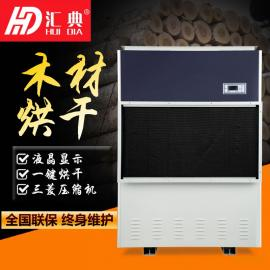 木材平衡房专用耐高温大型工业抽湿器定制汇典耐高温烘干除湿机