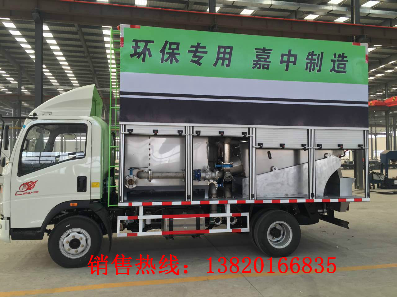 嘉中科技废水处理车,污水处理车