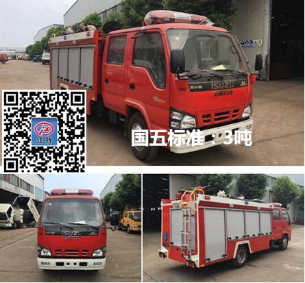 WHG5070GXFSG20/A型水罐消防车