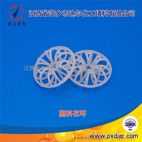 塑料95mm雪花环填料厂家 鲍尔环 阶梯环 拉西环生产厂家