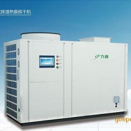 一体式除湿热泵烘干机 空气能热泵高温烘干机除湿机