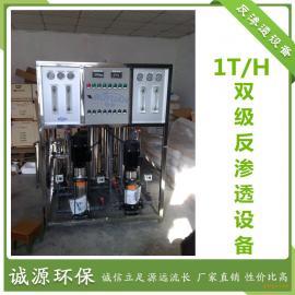 1吨双级工业反渗透设备 纯净水设备 RO设备